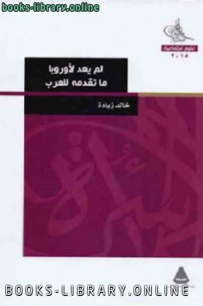كتاب لم يعد لأوروبا ما تقدمه للعرب