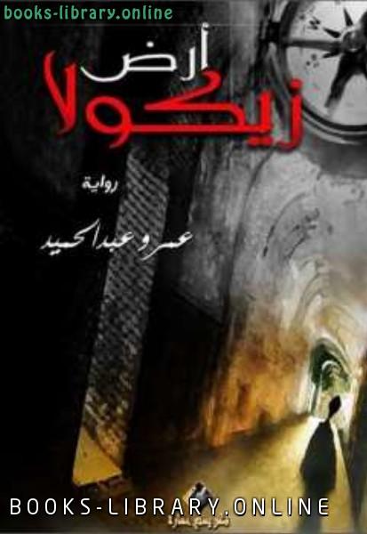 ❞ رواية أرض زيكولا  (صرح ) ❝  ⏤ عمرو عبد الحميد