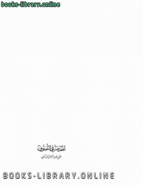 ❞ كتاب المقدمة فى التصوف ❝  ⏤ أبو عبد الرحمن السلمي