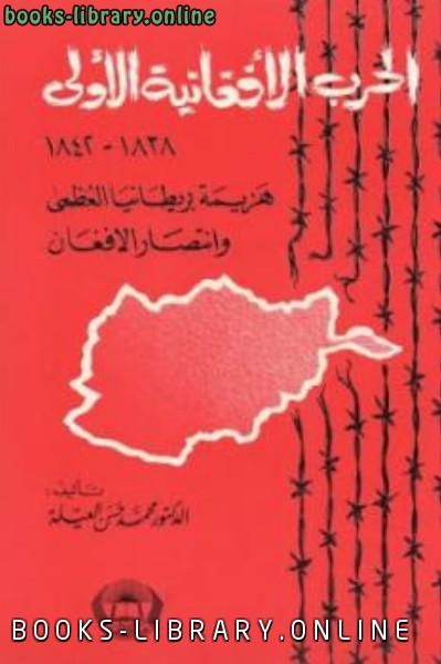 ❞ كتاب الحرب الأفغانية الأولى  ❝