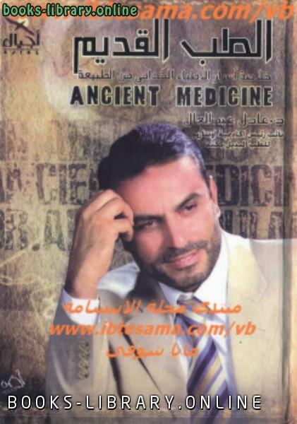 ❞ كتاب الطب القديم ❝