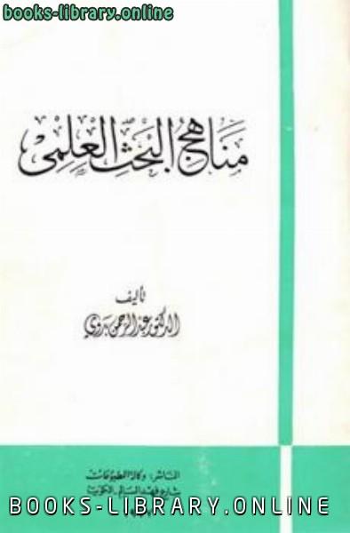 تحميل كتاب مناهج البحث الكمي والنوعي والمختلط pdf
