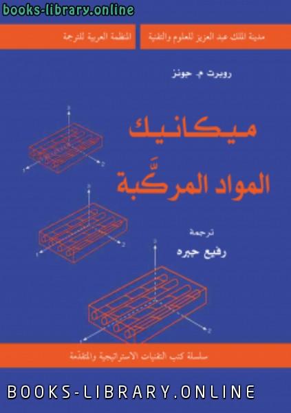 كتاب ميكانيك المواد المركبة