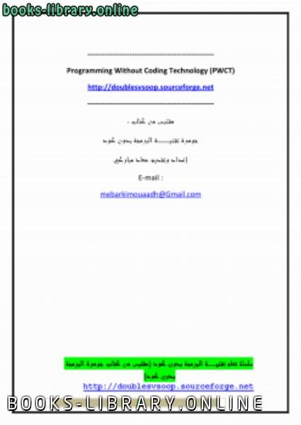 كتاب دروس تعلم تقنية البرمجة بدون كود الدرس الثاني