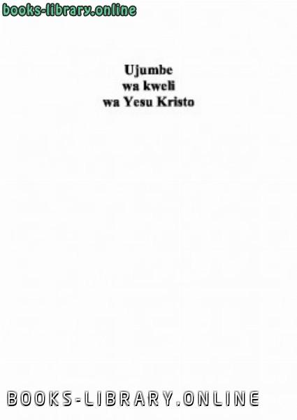 كتاب Ujumbe wa kweli wa Yesu Kristo