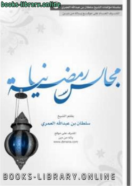 ❞ كتاب مجالس رمضانية ❝