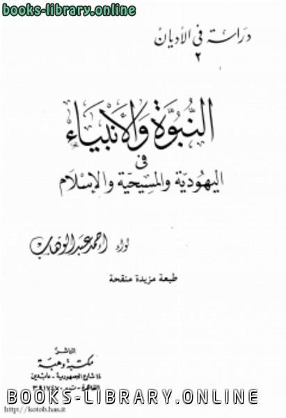 ❞ كتاب النبوة والأنبياء فى اليهودية والمسيحية والإسلام ❝