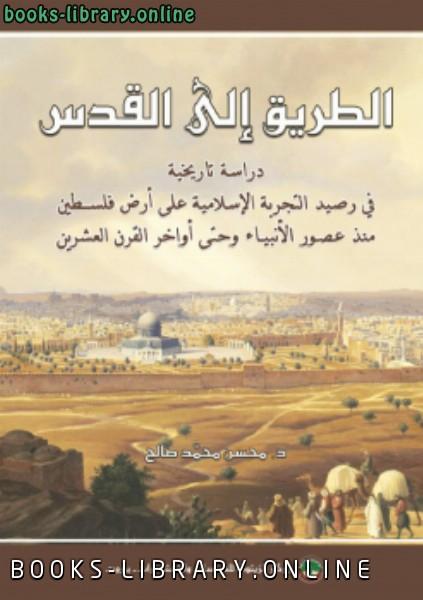 كتاب الطريق إلى القدس ت : محسن محمد صالح