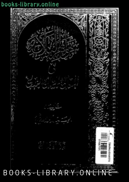 ❞ كتاب جواهر البلاغة في المعاني والبديع ❝