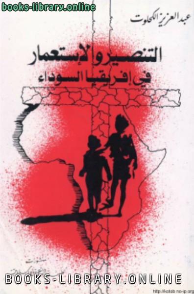 ❞ كتاب التنصير الإستعمار في إفريقيا السوداء ❝  ⏤ عبد العزيز الكحلوت