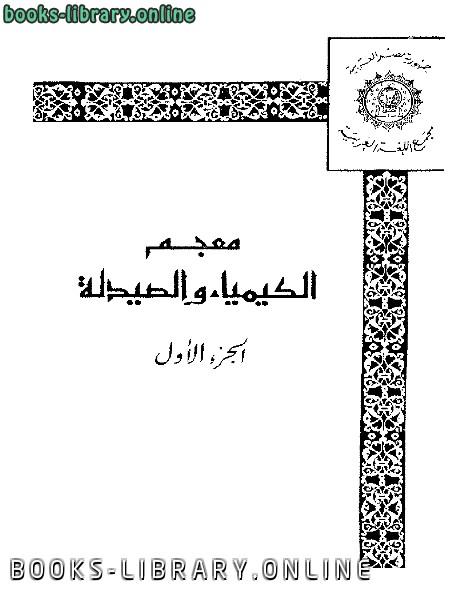❞ كتاب معجم الكيمياء والصيدلة الجزء الأول ❝  ⏤ د. أحمد مدحت إسلام - د. عبد العظيم حفنى صابر