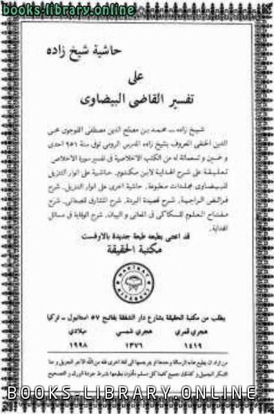 ❞ كتاب حاشية شيخ زادة على تفسير البيضاوي  ❝  ⏤ شيخ زادة البيضاوي