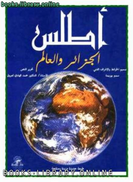 ❞ كتاب أطلس الجزائر والعالم ❝