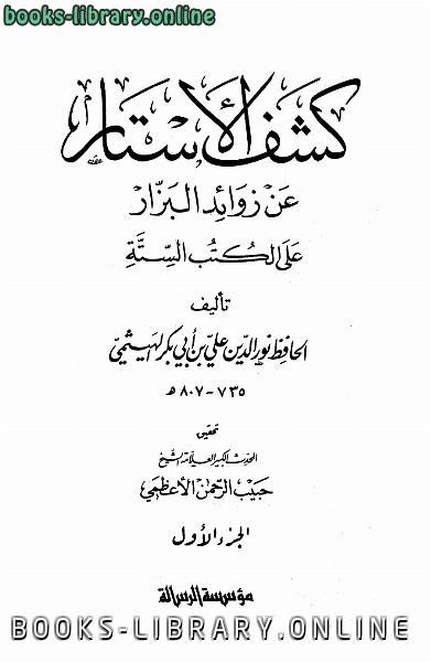كتاب كشف الأستار عن زوائد البزار