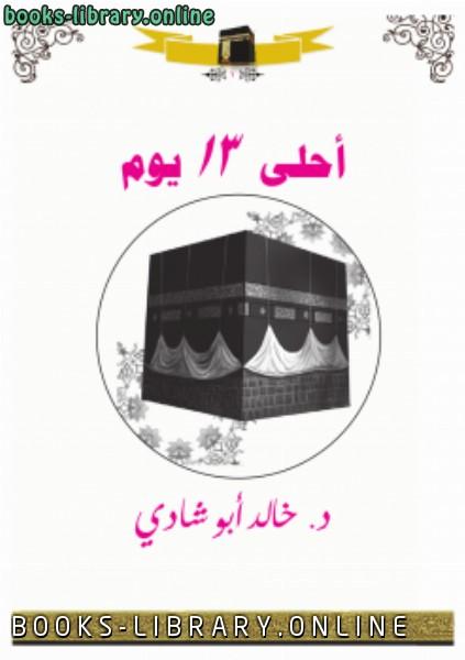 كتاب أحلى 13 يوم ..