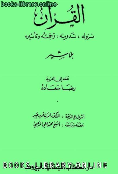 كتاب القرآن نزوله تدوينه ترجمته وتأثيره