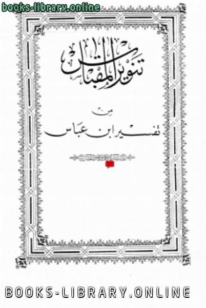 كتاب تنوير الوقاع pdf