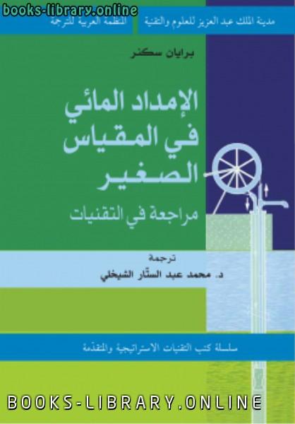 ❞ كتاب الإمداد المائي فى المقياس الصغير مراجعة فى التقنيات ❝