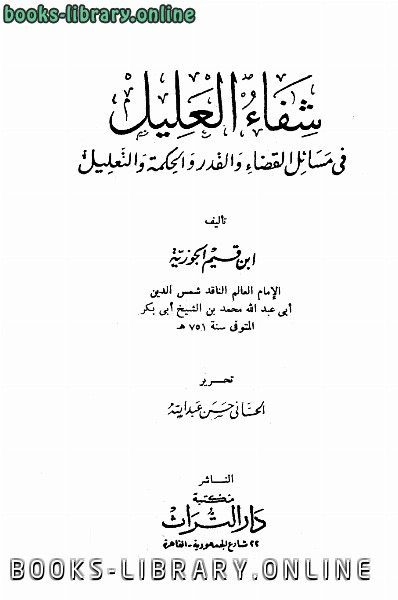 كتاب شفاء العليل pdf
