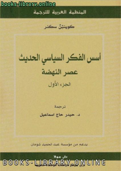 ❞ كتاب أسس الفكر السياسي الحديث عصر النهضة ج1 ❝