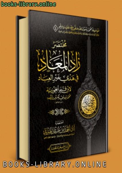 مختصر زاد المعاد في هدي خير العباد pdf