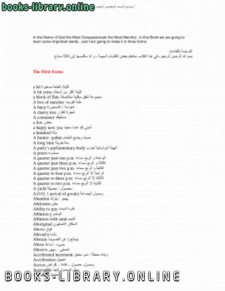 كتاب أشهر الكلمات الإنجليزية.
