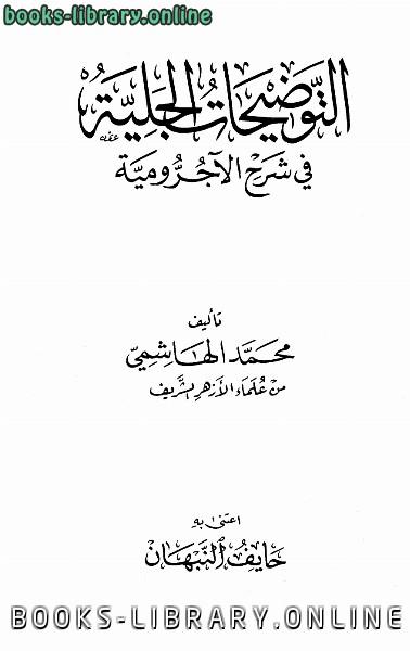 كتاب الأسئلة النحوية على الأجرومية pdf