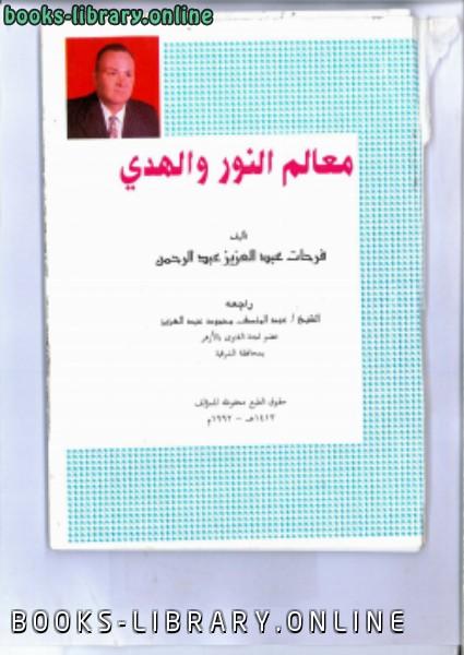 كتاب معالم الالكتب والهدي