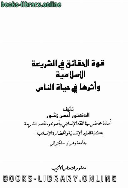 كتاب قوة الحقائق في الشريعة الإسلامية وأثرها في حياة الناس