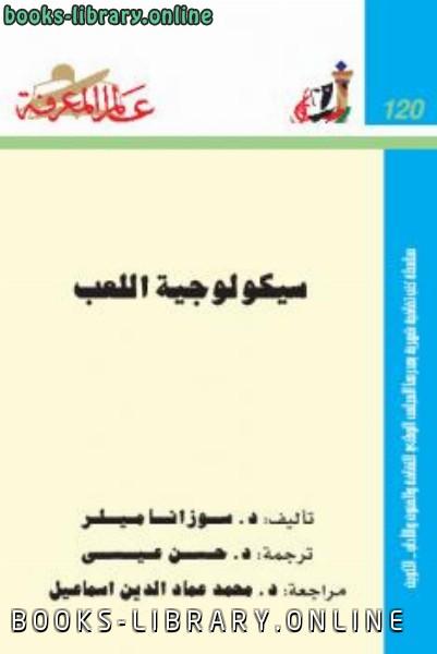 تحميل كتاب سيكولوجية اللعب pdf