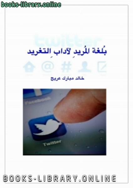 ❞ كتاب بلغة المريد لآداب التغريد ❝  ⏤ خالد مبارك عريج
