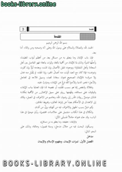 ❞ كتاب الإيمان : حقيقته ، ومايتعلق به من مسائل ❝  ⏤ ابن تيمية محمد بن إبراهيم الحمد