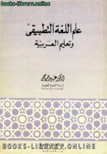 ❞ كتاب علم اللغة التطبيقي وتعليم العربية ❝