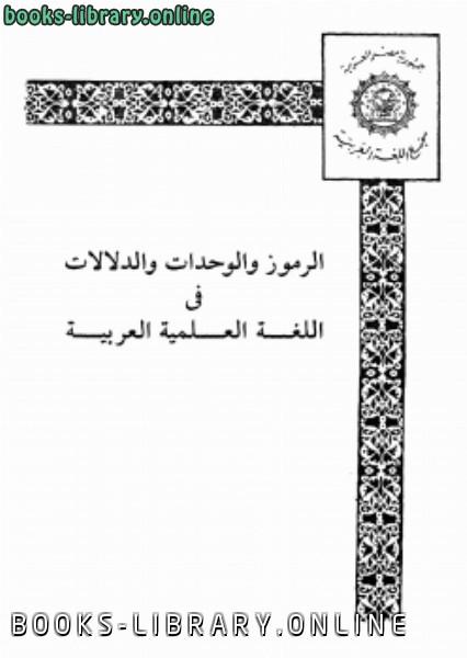 ❞ كتاب الرموز و الوحدات و الدلالات في اللغة العلمية العربية ❝