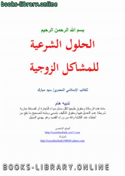 ❞ كتاب الحلول الشرعية للمشاكل الزوجية ❝  ⏤ سيد مبارك
