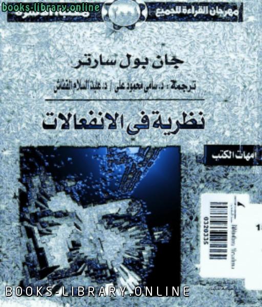 ❞ كتاب نظرية في الإنفعالات ❝  ⏤ جان بول سارتر