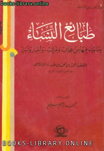 كتاب طبائع النساء وما جاء فيها من عجائب وغرائب وأخبار وأسرار