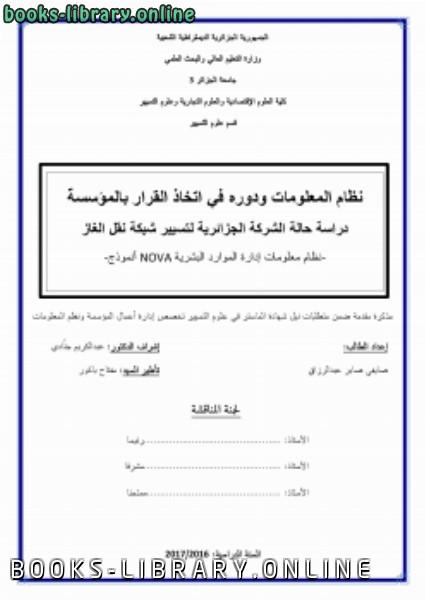 ❞ كتاب نظام المعلومات ودوره في اتخاذ القرار بالمؤسسة ❝  ⏤ صايفي صابر عبدالرزاق