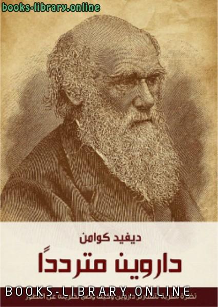 ❞ كتاب داروين مترددا ❝