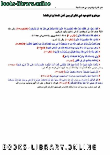 كتاب التوحيد في القرآن بين أهل السنة والرافضة