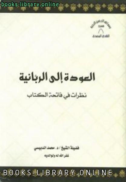 ❞ كتاب العودة إلى الربانية نظرات في فاتحة الكتاب  ❝  ⏤ محمد الدبيسي