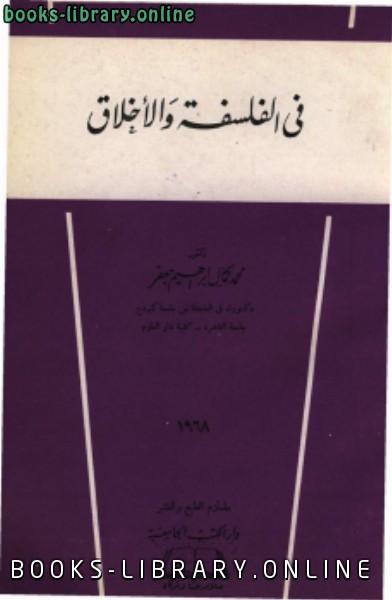 ❞ كتاب فى الفلسفة والأخلاق ❝  ⏤ محمد كمال جعفر