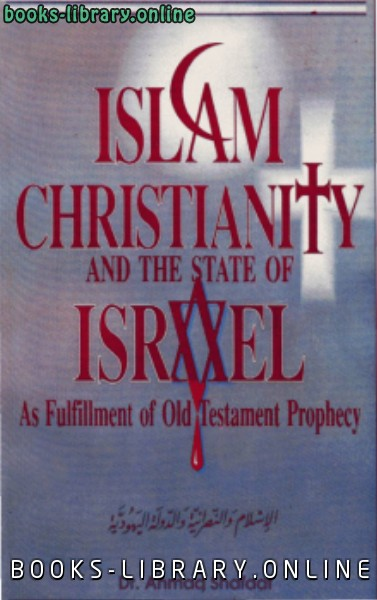 كتاب Islam Christianity and The State of Israel as fulfillment of Old Testament prophecy