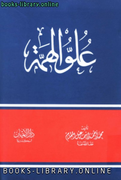 تحميل كتاب علو الهمة pdf