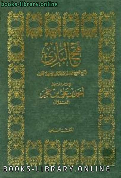 كتاب فتح الباري شرح صحيح البخاري ط السلفية