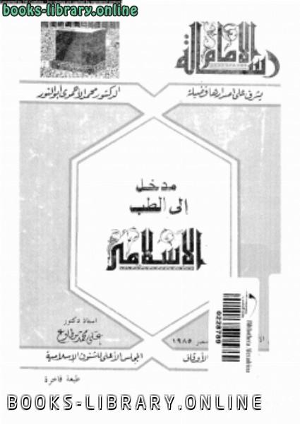 ❞ كتاب مدخل إلى الطب الإسلامى ❝