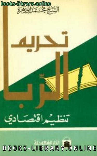 ❞ كتاب تحريم الربا تنظيم إقتصادي ❝  ⏤ محمد ابو زهرة