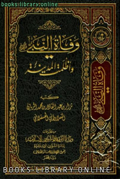 كتاب وفاة النبي صلى الله عليه وسلم وأظلمت المدينة