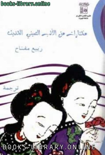 كتاب مختارات من الأدب الصيني الحديث ربيع مفتاح