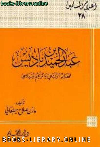 ❞ كتاب عبد الحميد بن باديس العالم الرباني والزعيم السياسي ❝  ⏤ مازن صلاح مطبقاني